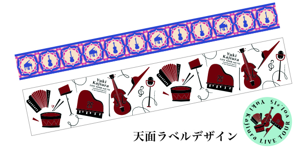 『Yuki Kajiura LIVE TOUR vol.#15 』マスキング養生テープ